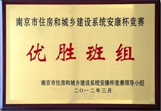 南京市住房和城乡建设系统安康杯竞赛优胜班组