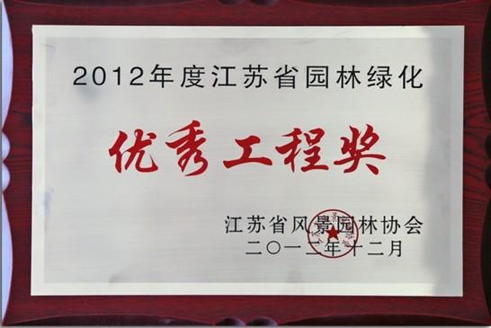 2012年度江苏省园林绿化优秀工程奖